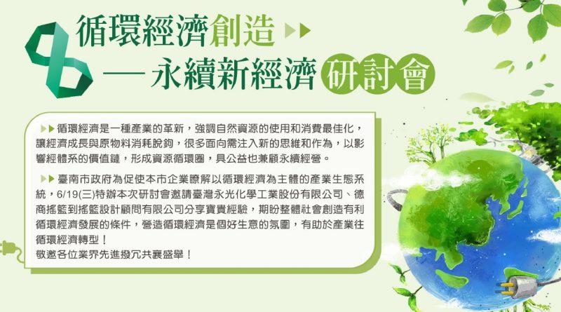 6/19(三)下午_循環經濟創造永續新經濟研討會