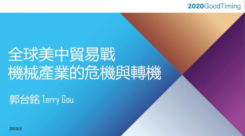 20190615台南模具工会演講_美中貿易戰