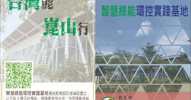 20190923慧綠能環控實踐基地開幕典禮暨導覽活動