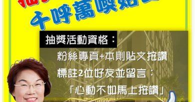 台南經濟情報讚-按讚取得快速商情